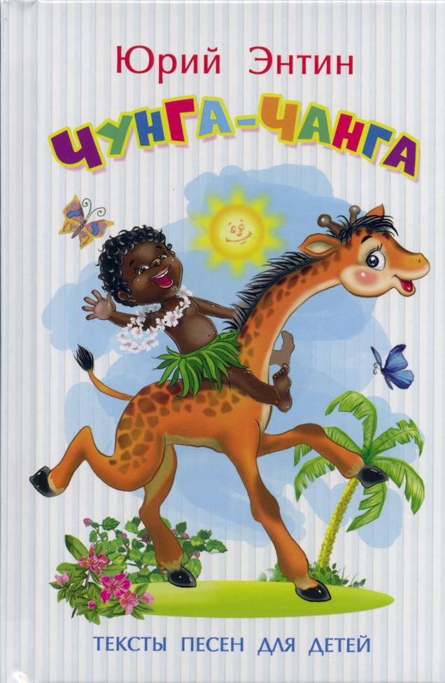 Юрий Энтин Чунга-Чанга Песенки для детей