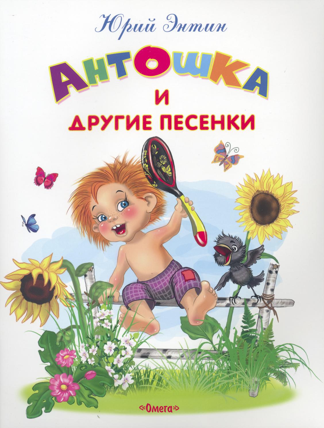 Юрий Энтин Антошка и другие песенки