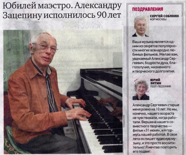 Юрий Энтин поздравляет соавтора с юбилеем. Александр Зацепин 90 лет