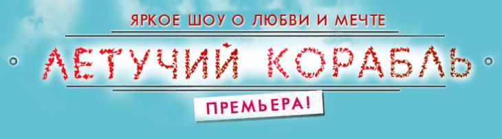 Юрий Энтин Мюзикл Летучий Корабль Санкт-Петербург Композитор Максим Дунаевский